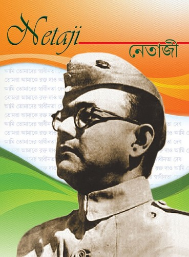 Facts about Subhas Chandra Bose